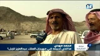 وجهة نظر - مالذي أحببته في مهرجان الملك عبدالعزيز للأبل ؟
