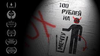 Короткометражный фильм 100 рублей на мечту RUS