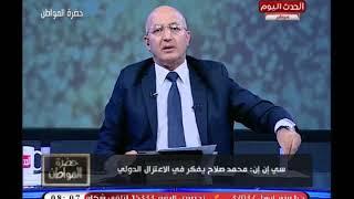 سيد علي عن مزاعم اعتزال محمد صلاح دوليًا: «مصر أكبر من أي حد» (فيديو) | المصري اليوم