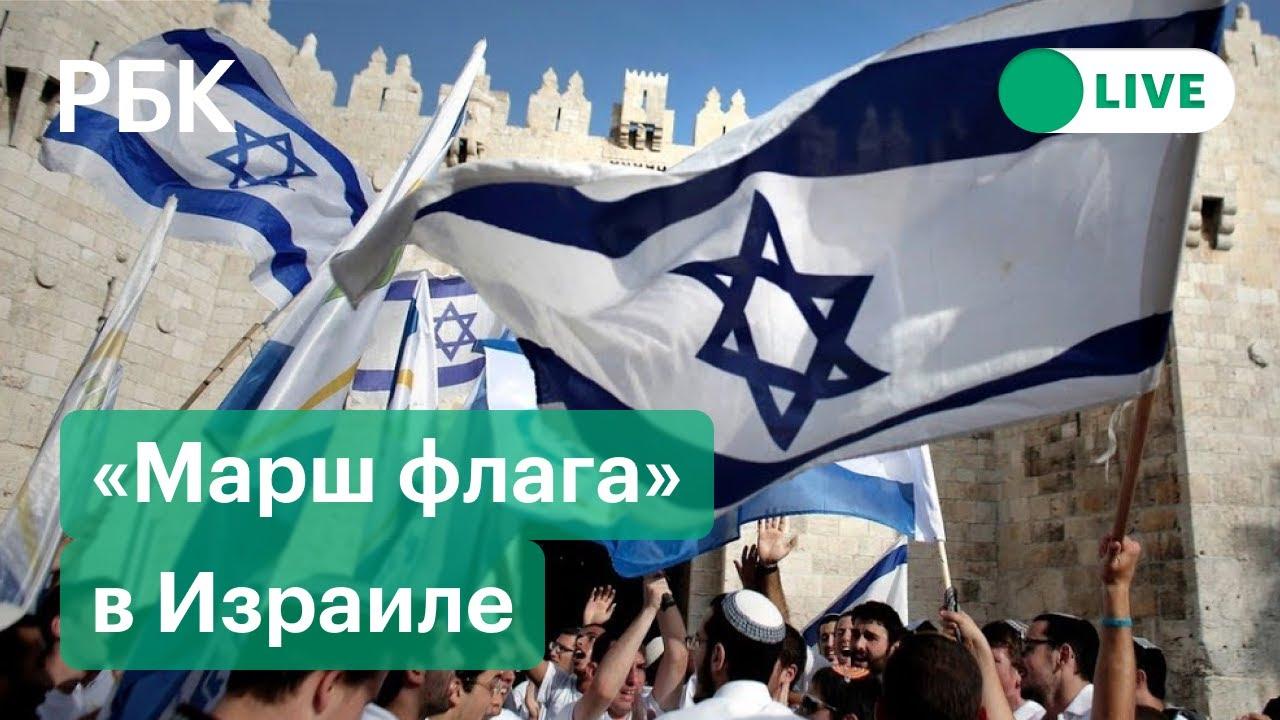 Израильские националисты проводят несанкционированный Марш флага Прямая трансляция из Иерусалима