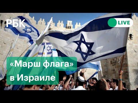 Израильские националисты проводят несанкционированный «Марш флага». Прямая трансляция из Иерусалима