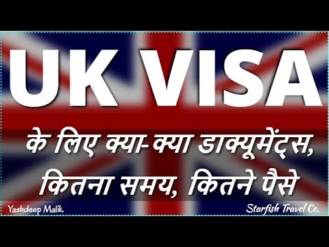 Visa Documents For UK (India Citizens)