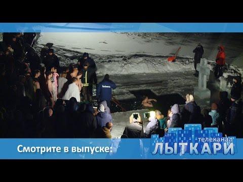 Телевидение г.Лыткарино. Выпуск 4, 2017