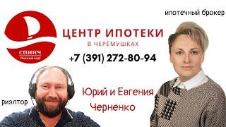 Соседи рассказывают о районе. Продается 3 комнатная квартира в Ленинском районе Красноярска.