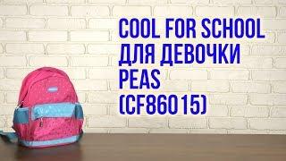 Розпакування Cool For School 307 12 для дівчинки Peas CF86015