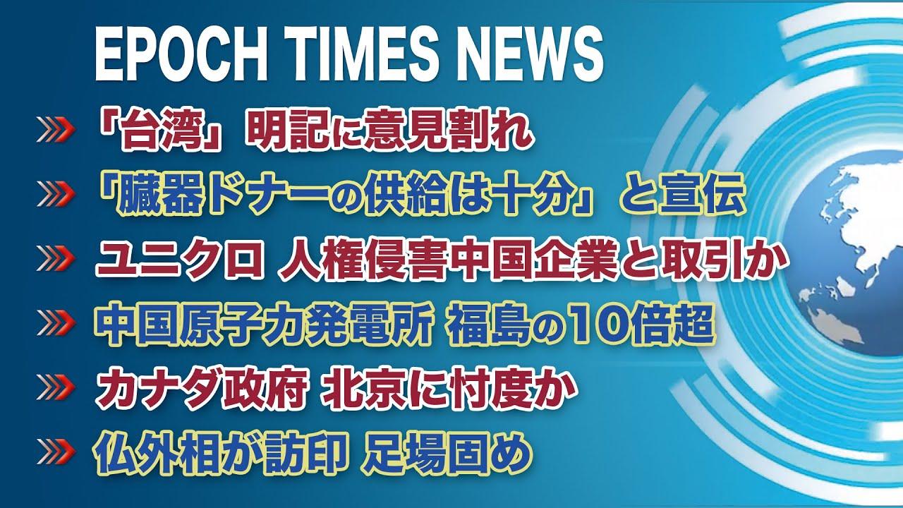 4月17日大紀元ニュース 🔷「台湾」明記に意見割れ 🔷「臓器ドナーの供給は十分」と宣伝 🔷ユニクロ、人権侵害中国企業と取引か 🔷中国、福島の10倍超 🔷カナダ、北京に忖度か 🔷仏外相が訪印 足場固め