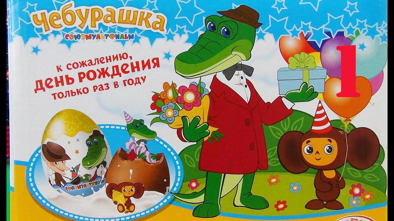 крокодил гена день рождения песня без слов