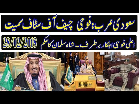 Saudi Arabia : The Military Chief and High Level Government Officials Dismissed|2018| King Salman |
