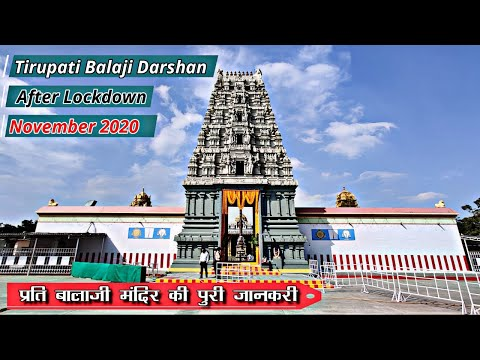 Tirupati Balaji Darshan After Lockdown | Prati Balaji Temple Pune | प्रति बालाजी तिरुपती मंदिर