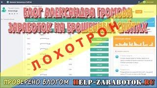 Блог Александра Громова Заработок на брошенных сайтах отзывы