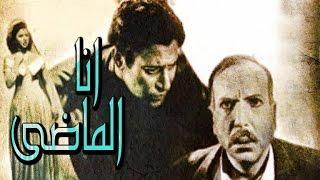 Ana El Mady Movie - فيلم انا الماضى