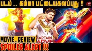 Captain Marvel Pre Review -Tamil #SRK Leaks   Captain Marvel   Marvel   MCU  