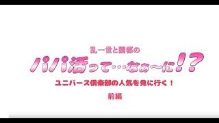 【前編】乱一世と園都のパパ活って・・・なぁ~に!? 園都 検索動画 17