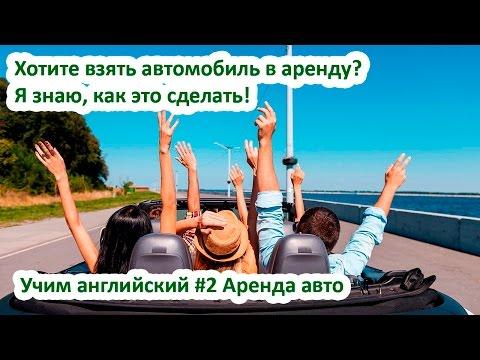 Хотите взять автомобиль в аренду? Я знаю, как это сделать! Учим английский #2 Аренда авто