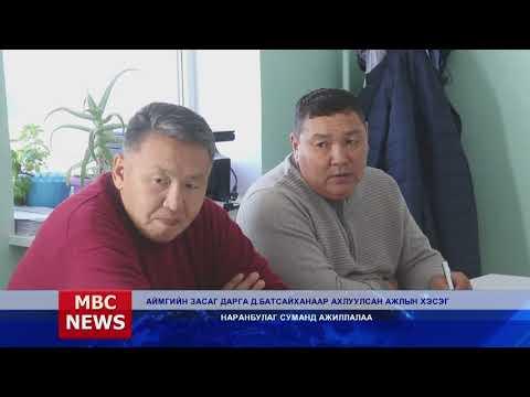 MBC NEWS medeellin hutulbur 2017 10 25