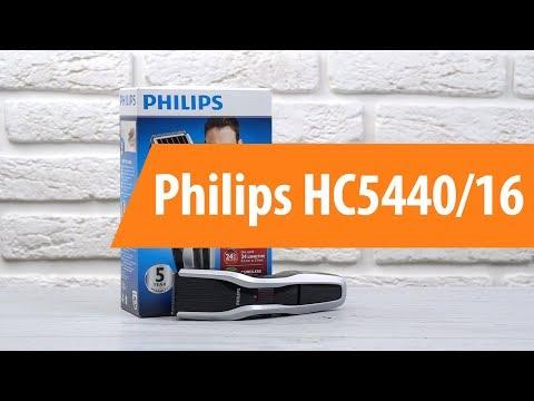 Распаковка Philips HC5440 16   Unboxing Philips HC5440 16 20a18860e3e
