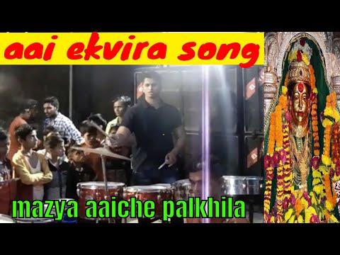 Ekvira Aai Song - Majhe Aaiche Palkhila ( Preet bandre )
