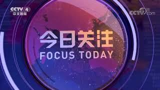 [今日关注]20190602 预告片  CCTV中文国际