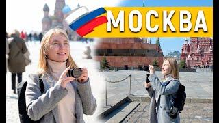 Фото МОСКВА | Основные достопримечательности Москвы, за 1 день | Что посмотреть в Москве за 1 день