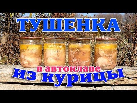 Рецепты тушенки из курицы в домашних условиях в автоклаве рецепты