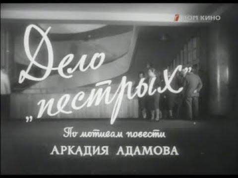 Фрагменты о Стилягах из кино СССР «Дело Пёстрых» (1958)