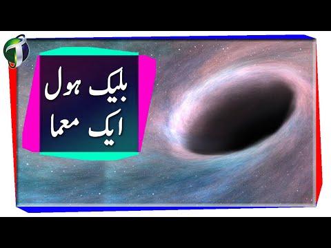 Birth of Blackhole Urdu Hindi Video 218