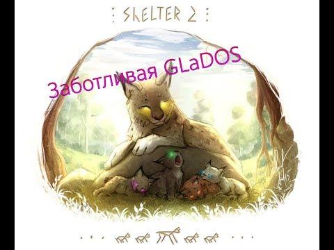 | Заботливая Глэдос! :D | Shelter 2 | Полное Прохождение игры |