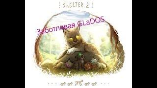 Заботливая Глэдос D  Shelter 2  Полное Прохождение игры