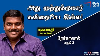 songs writer yugabharathi latest speech about his father and na muthukumar | interview  | aran sei