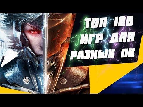 Топ 100 лучших игр для разных пк