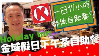 【吃喝玩樂】17小時都在做自助餐的金域假日酒店自助餐, 每日供應早、午、晚、下午茶及宵夜自助餐 | 香港美食
