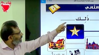 MADINAH ARABIC for URDU Speakers - Book 1 - Day 2 - Batch 2016 - 2017 - Ustad Abdus Salam