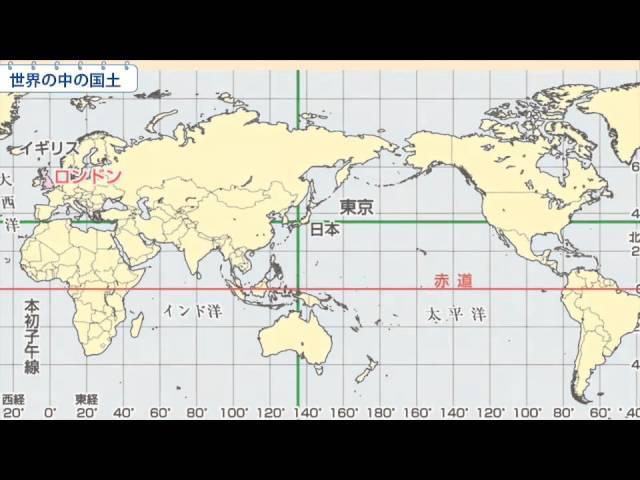 小5社会 世界の中の国土 - YouTube