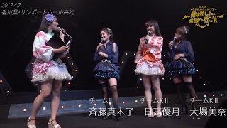 4月7日、サンポートホール高松で行われた、SKE48 全国ツアーの髙畑...