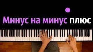 Драгни — Минус на минус ● караоке   PIANO_KARAOKE ● ᴴᴰ + НОТЫ & MIDI