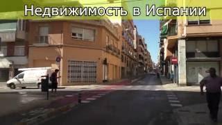Недвижимость в Аликанте, незаконченный ремонт, квартира под сдачу в аренду туристам, хорошее место(50 000 ЕВРО! http://www.spaintur.tv Наше Агентство Недвижимости