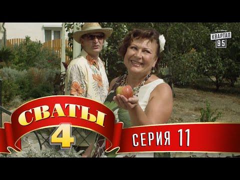 Сваты 4 (4-й сезон, 11-я серия) - Ruslar.Biz