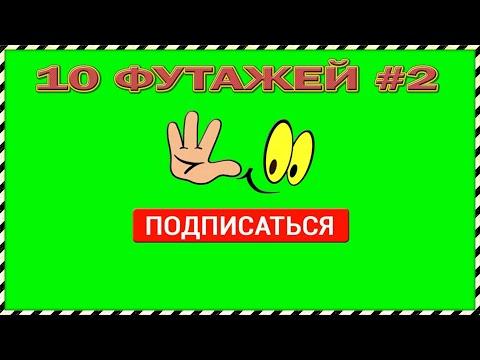 10 Футажей #2- Подписка и Лайк на зелёном фоне для продвижения вашего видео!