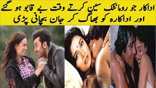 Bollywood Actors who got out of control while doing intimate scenes | Vinod Khanna, Ranbir Kapoor |