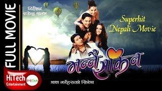 Bhannai Sakina | Nepali Full Movie | Dilip Rayamajhi | Sanchita Luitel | Niteshraj Pant | Jitu Nepal