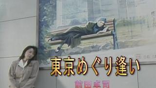 前田卓司 - 東京めぐり逢い