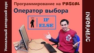 Урок 13. Оператор выбора if-else. Программирование на Pascal / Паскаль. Информатика