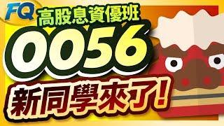0056台灣高股息ETF最新成分股名單~來了這五位新同學(置頂留言有補充) | 夯翻鼠FQ37 ETF thumbnail