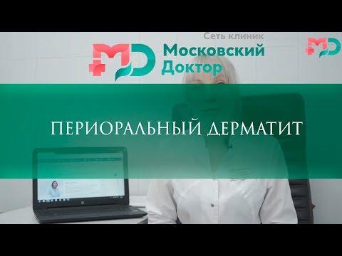 Периоральный дерматит - причины, симптомы и лечение