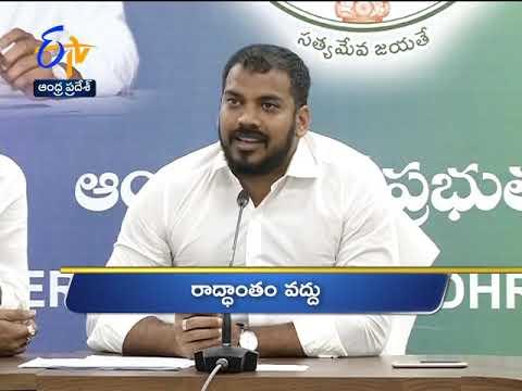 6 PM   Ghantaravam   News Headlines   16th August 2019   ETV Andhra Pradesh