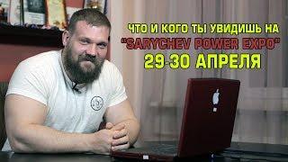 Что ты увидишь на Sarychev Power Expo