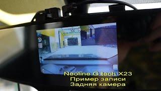 Видеорегистратор в панорамном зеркале Neoline G tech X23 \ Пример записи \ Задняя камера
