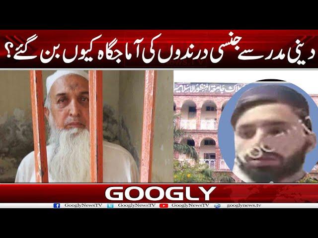 Deeni Madaris Jinsi Darindon Kei Amaj Gah Kiyun Bun Gai? : Wusat Ullah Khan Tajiza | Googly News TV