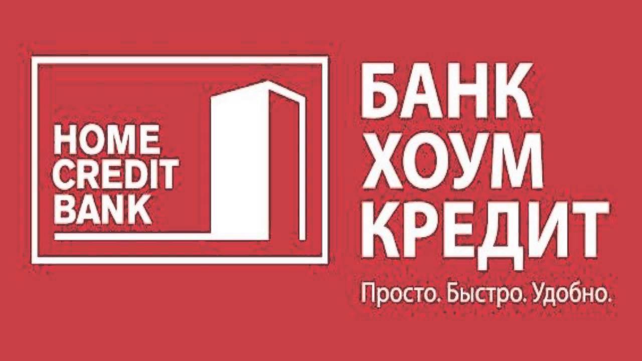 отдел по взысканию долгов хоум банка