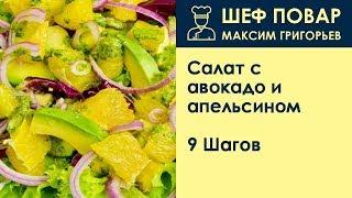 Салат с авокадо и апельсином . Рецепт от шеф повара Максима Григорьева